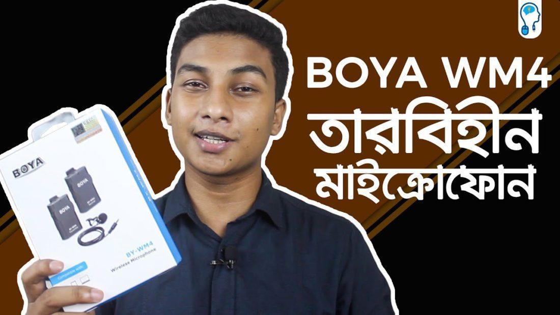 BOYA WM4 Review - Sohag360